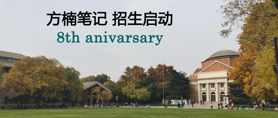 从业10载,成立8年,方楠笔记新一年MBA招生启动