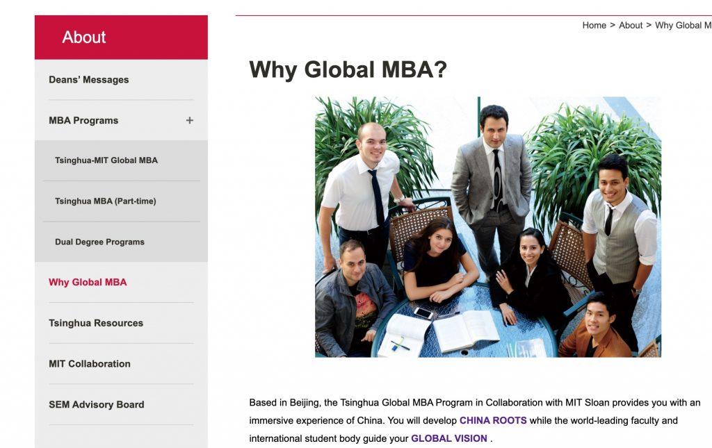 清华MBA招生简章更新,这些细节我确定你没发现